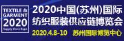 2020苏州国际纺织服装供应链博览会