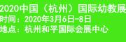 2020第13届中国(杭州)国际幼教及用品展览会