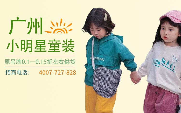 小明星:折扣童装品牌!