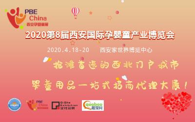 2020第8届西安国际孕龙8产业博览会