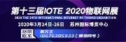2020第十三届IOTE物联网展·苏州站