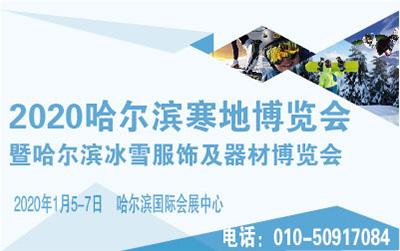 2020哈尔滨寒地博览会暨哈尔滨冰雪服饰及器材博览会
