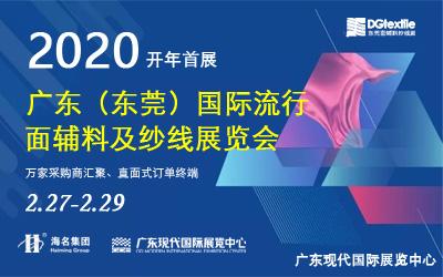 2020广东(东莞)国际流行面辅料及纱线展览会