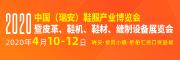 2020年浙江(瑞安)鞋机、鞋材暨针织机械装备展览会