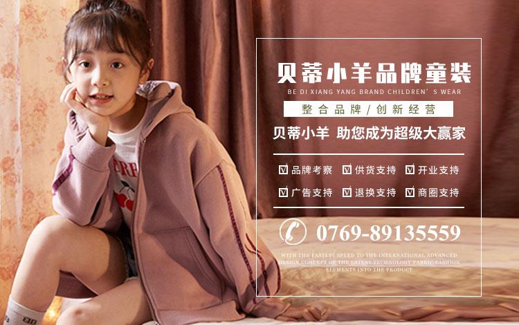 �蒂小羊品牌童�b:打造�和�系列用新商圈