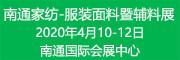 2020南通国际家纺、服装面料暨辅料展览会