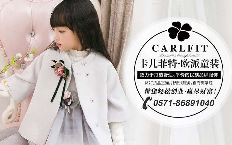 杭州卡��菲特童�b有限公司