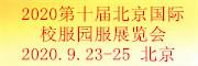 2020北京国际校服园服展览会