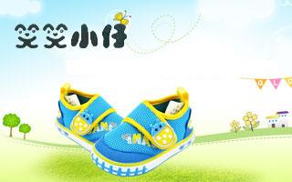 笑笑小仔品牌童鞋期待您的加入