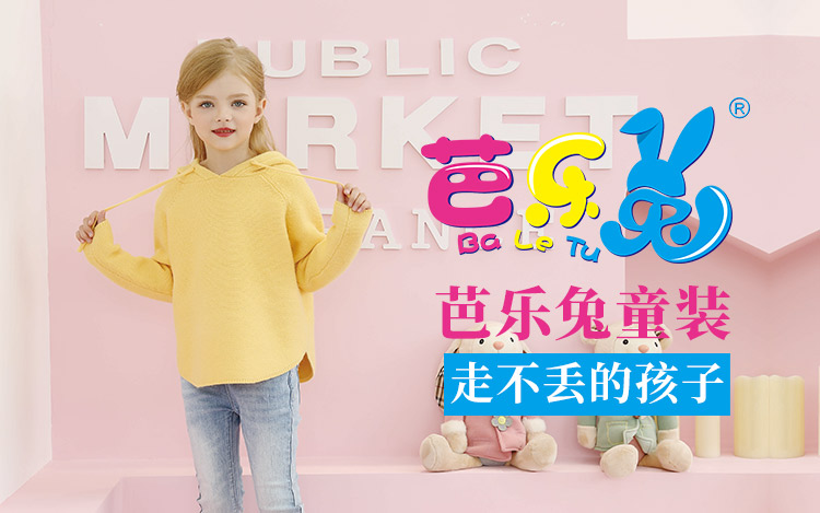 芭乐兔:时尚潮流童装品牌!