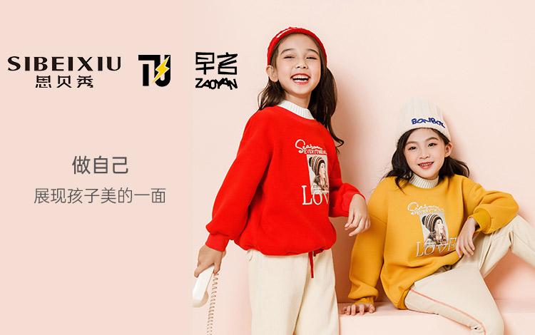 思贝秀服饰(广州)有限公司