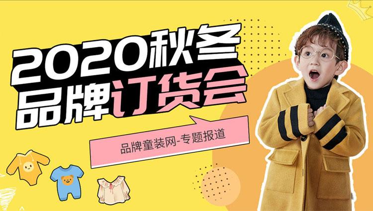 2020秋冬龙8品牌订货会