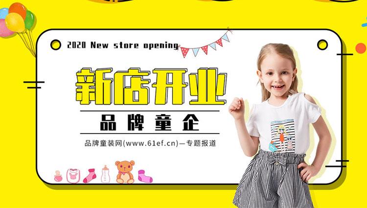 2020年孕婴童企业品牌新店开业