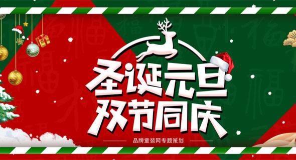 圣诞元旦双旦庆典新年礼 属于小可爱的时尚不可错过