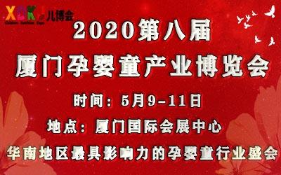 2020第八届中国·厦门孕龙8产业博览会