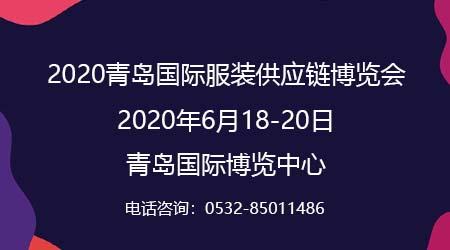 2020青岛服装供应博览会