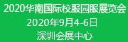 2020华南国际校服园服展览会