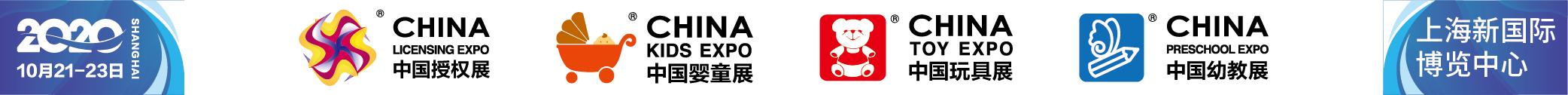 2020中国玩具展|中国龙8展