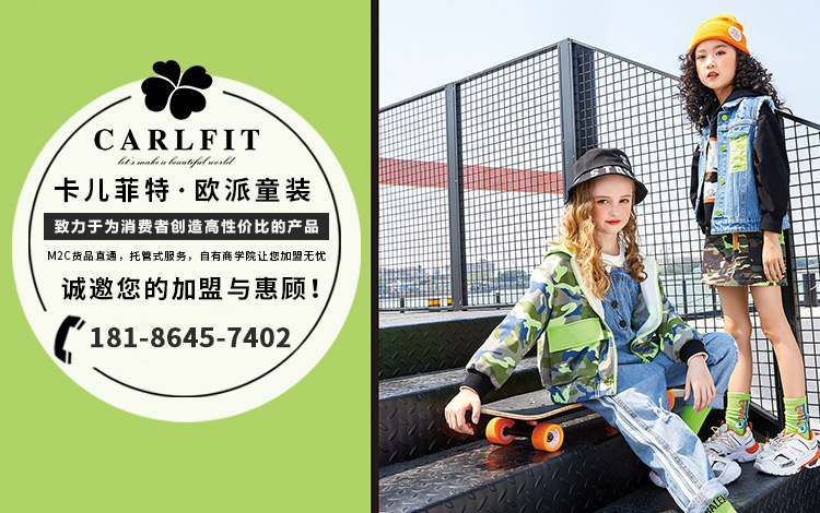 武汉市硚口区卡儿菲特服饰经营部
