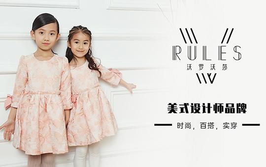 V-rules:美式设计师品牌