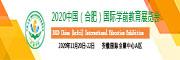 2020 中国(合肥)国际学前教育装备展览会