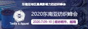 2020东南亚纺织峰会