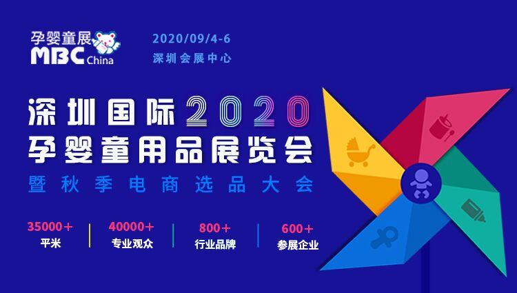 2020第八届MBC深圳国际婴童用品展览会