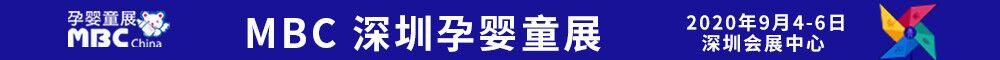 2020深圳国际孕龙8用品展览会