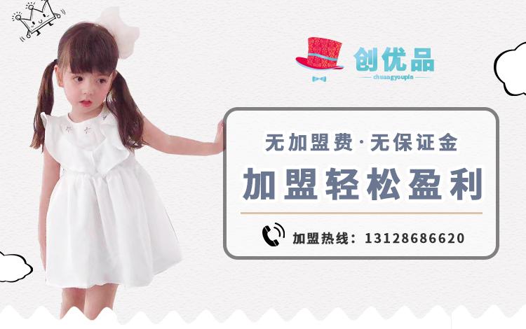 广州创优品服饰有限公司