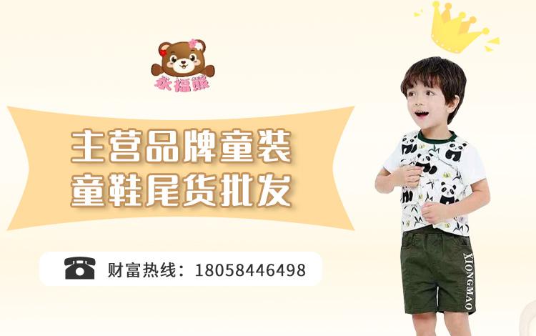 杭州市永福熊品牌童装有限公司
