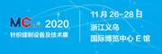 2020中国义乌国际装备博览会