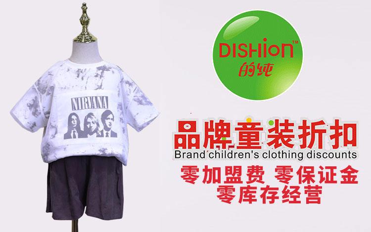 广州市的纯服饰有限公司
