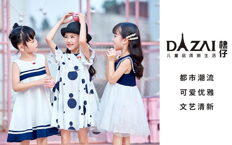 深圳市久久时尚童装有限公司