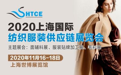 2020上海国际纺织服装供应链博览会