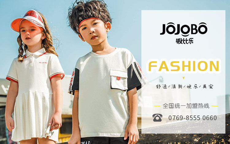 东莞市童谣服饰有限公司