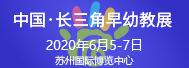 2020上海国际校服·园服展
