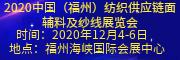 2020中国(福州)国际纺织产业链及印染工业展览会