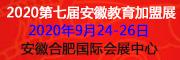 2020 第七�弥��(安徽)教育�C��及品牌�B�i加盟展�[��