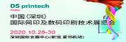 中国(深圳)网印及数码印刷技术博览会