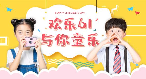 欢乐61 与你童乐 六一儿童节特别策划
