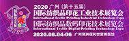 2020广州(第十五届)国际纺织品印花工业技术展览会/国际纺织品数码印花技术展览会(CITPE)