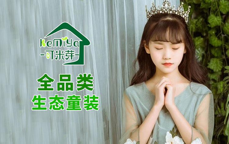 武汉市可米芽服饰有限公司