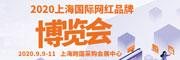 2020 上海���H�W�t品牌博�[��