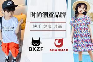 小资范/AoAoMao:时尚潮童品牌