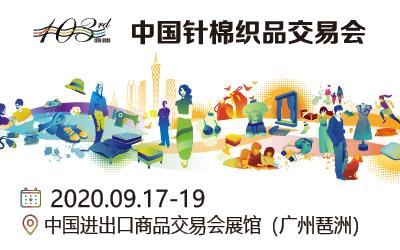 第103届中国针棉织品交易会/中国纺织生活博览会