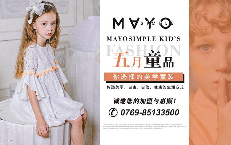 Mayosimple五月童品:童装美学品牌