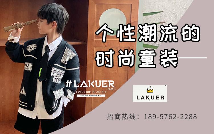 LAKUER拉酷儿:个性潮流的时尚童装品牌