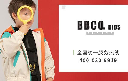 宝贝传奇 BBCQ kids:简潮/时尚