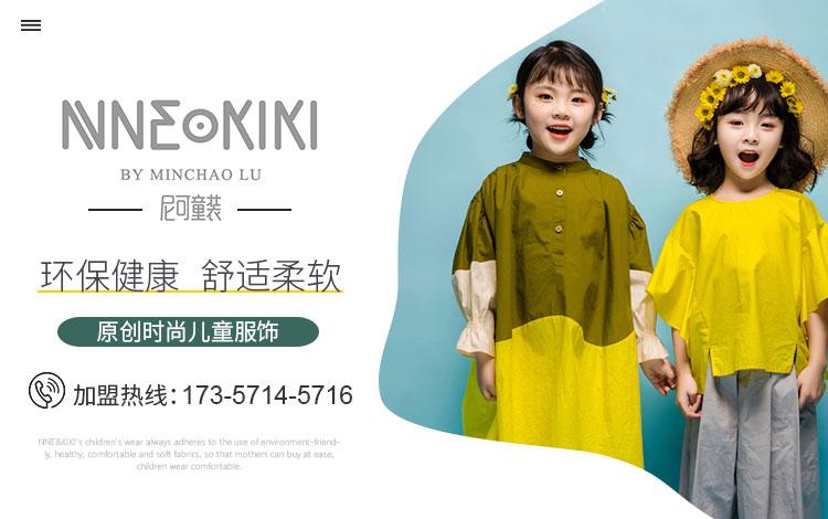 NNE&KIKI:原创时尚儿童服饰