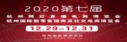 2020第七�煤贾菥W�t直播�商博�[��